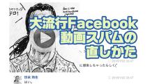 【要注意】ウィルスまがいのFacebook動画スパムが大流行。被害にあったらやるべきこと&対処法(世永玲生)