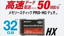 Sony accelerates Memory Stick's rate of obsolescence to 50MBps