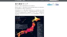 全国各地の最大震度をまとめた『最大震度マップ』が公開。ほとんどの都道府県が震度6以上を経験?