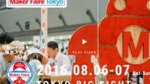 Engadget電子工作部も初参戦! 2016年のMaker Faire Tokyoは8月6~7日東京ビッグサイトで開催