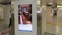 "65-inch ""digital posters"" catch eyes in Tokyo train station"