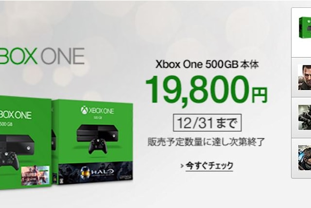 Xbox One初代が1万9800円、Surface Bookは最大9万円引きに。AmazonがMS公式ストア開設セール
