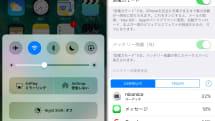 iPhoneのバッテリー消耗を防ぐ「7つのワザ」、これでモバイルバッテリーとはサヨナラだ:iPhone Tips