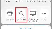 検索したキーワードはどこにある? ページ内検索で該当箇所を的確に表示するワザ:iPhone Tips