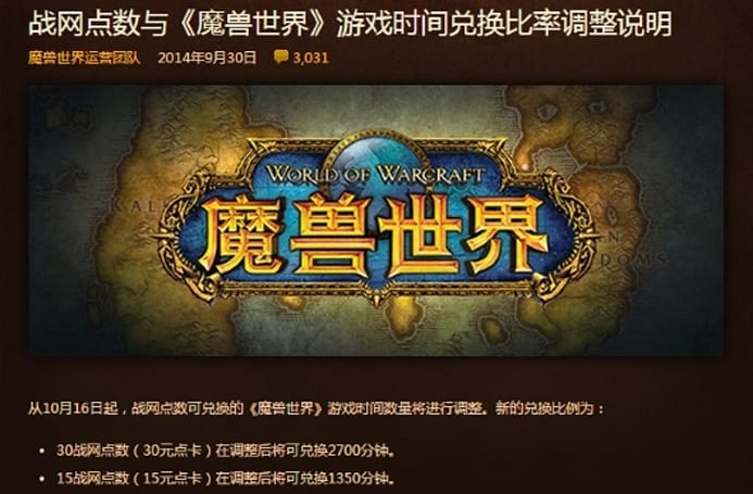 World of Warcraft increases fees in China