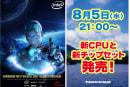 インテルの新CPU『Skylake』こと第六世代Core i は8月5日発売、複数の販売店が予告