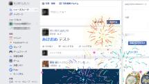 Facebookがひと足早く新年をお祝い。「あけおめ」投稿で花火アニメーションを表示