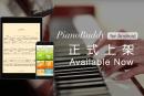 Android 版 PianoBuddy 正式推出