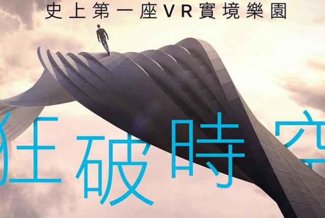 HTC 首座虛擬實境樂園 VIVELAND 在三創登場
