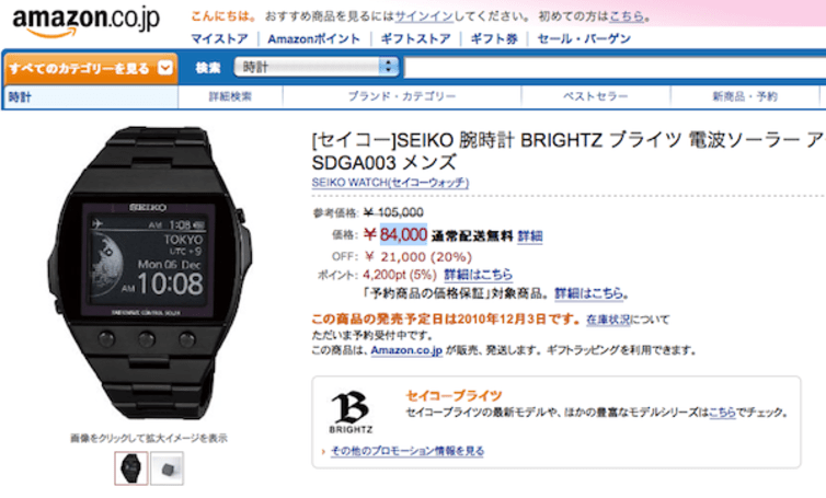 Seiko's 'active matrix' E Ink watch now up for pre-order