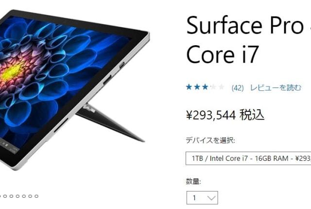 Surface Pro 4が最廉価機を除き値下げ。最上位の1TB SSD版では7万8000円と大きな改定に