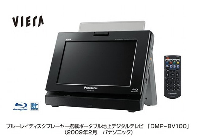 Panasonic's portable Blu-ray player previewed in Japan