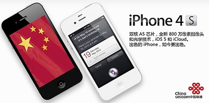 China Unicom offers iPhone 4S free with subsidy, really just wants your commitment