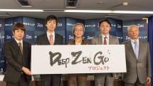 打倒『AlphaGo』! ドワンゴ川上会長も本気出したコンピューター囲碁ソフト『DeepZenGo』プロジェクト始動