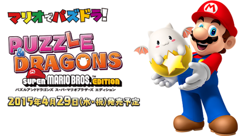 Puzzle & Dragons Super Mario Bros. Edition announced [update]