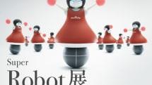 タチコマにも会える!?「スーパーロボット展」が東京・神宮外苑で11月7日まで開幕:TOKYO DESIGN WEEK