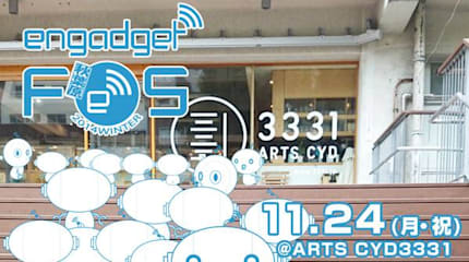 Engadget Fes秋葉原 2014 Winter 会場図&タイムテーブル #egfes