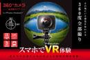 エレコム、360°全天球アクションカメラを発表、5万8430円。半天球モデルは4万7740円