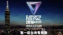 2016 台北電腦應用下週四開展,第一屆台灣電競節亦在其中舉辦