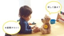 ぬいぐるみと話す体験を子供に。スマホで操作するボタン型おしゃべりスピーカー『Pechat』がMakuakeに登場