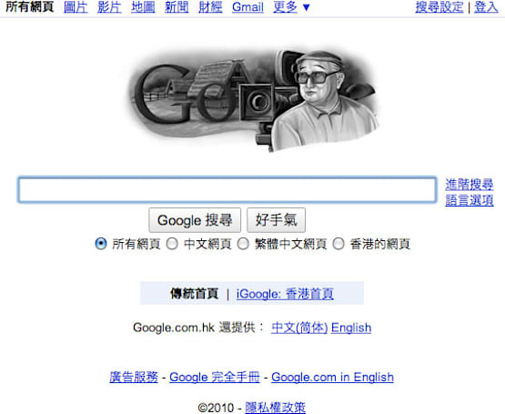 Google.cn now rerouting to Hong Kong domain, an 'entirely legal' workaround to censorship woes
