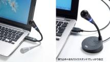 テレワークに最適、サッと音声をミュートできるUSBマイク2製品、サンワサプライから発売