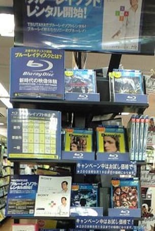 Blu-ray rental availability lagging in Japan