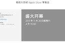 北京朝阳大悦城 Apple Store 将于 11 月 28 日开张迎客