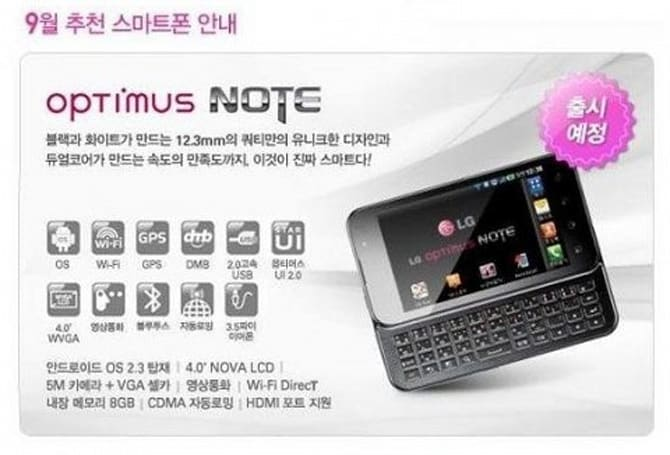 LG Optimus Note slider emerges from South Korea as dual-core Tegra 2 contender