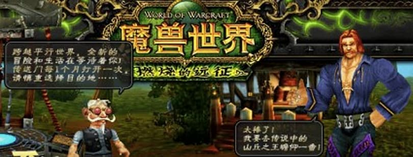 China's The9 faces bankruptcy if Wrath expansion not approved by government