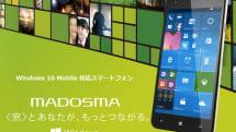 Xmasプレゼント:Windows 10 Mobileスマホ「MADOSMA」1名に。SIMフリー、オプションカバー付きでお得感丸出し中