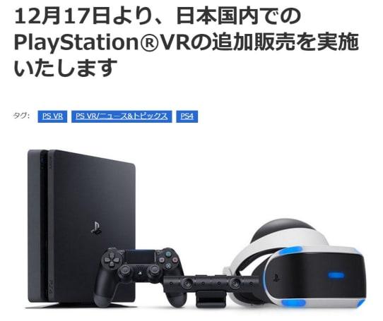 入手難が続くPS VRの追加販売が12月17日に決定、PS公式Blogでは発売後製品としては異例の告知が