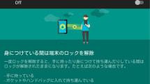 Android 5.0に持ち運び検知スマートロック機能、手やポケットではロック無効、置くと施錠
