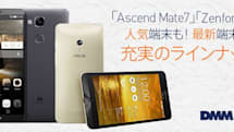 DMMが格安スマホ DMM mobile 提供開始。1GB 660円、速度制限時も3秒間のバーストモードで快適性向上