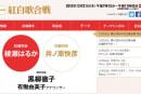 紅白歌合戦を8Kで堪能!NHKが大晦日に入場無料のライブパブリックビューイングを実施