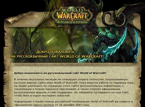In Russia, World of Warcraft page visits you!