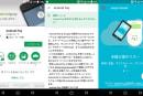 日本国内版Android Payを技術面で掘り下げる:モバイル決済最前線