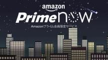 注文から1時間以内に届く「Amazon Prime Now」東京23区全域で利用可能に