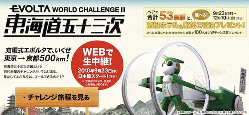 Panasonic's Evolta robot plans 500km trek to sell batteries