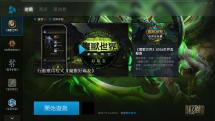 Blizzard 將捨棄「Battle.net」的名稱