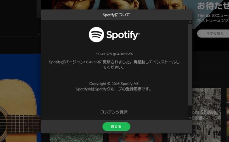 Mac/PC版Spotifyアプリにデータ爆書きバグ、ストレージの寿命を縮めるおそれ。修正版(v1.0.42)の適用を