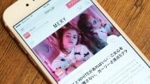 恋愛・ファッション系メディアMERY、12月7日から全記事非公開に──「厳正かつ公正な調査を行う」