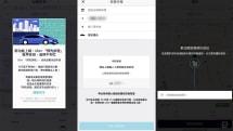 台灣 Uber 引進排程功能,15 分鐘到 30 日前都能預約了!