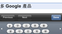 NativeCN 2.30 enables Chinese input on iPhone