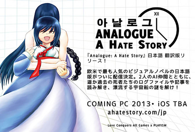 Analogue: A Hate Story coming to iOS, Japan this year