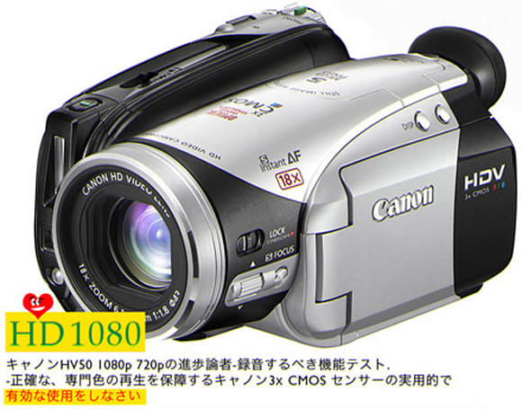 Canon HV50 HD camcorder spotted?