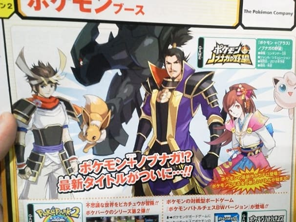 New Pokemon game is a Nobunaga's Ambition crossover, really