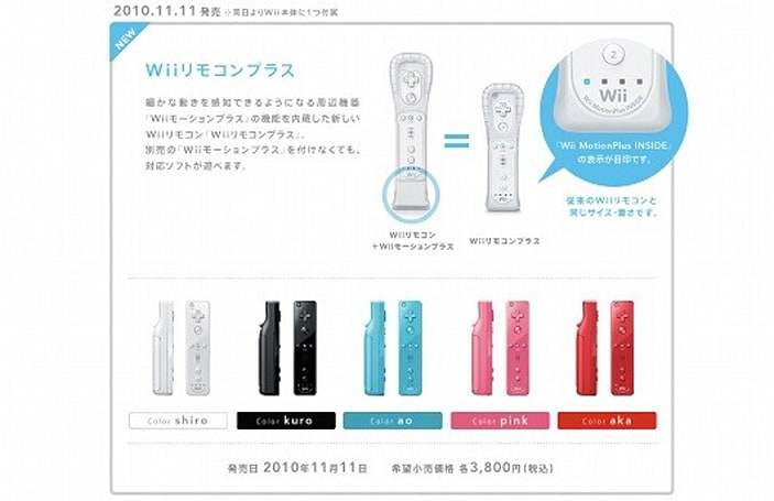 Wii Remote Plus dated for Japan, bundled with Wii Sports Resort