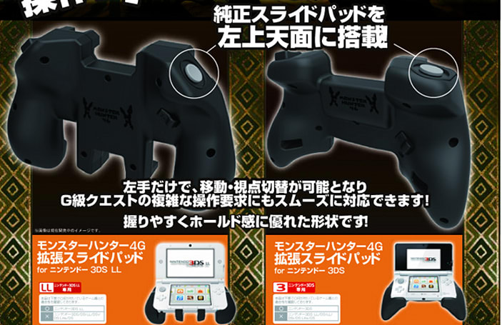 Redesigned 3DS Circle Pad puts an analog stick under your index finger