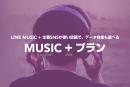 LINEモバイル、LINE MUSICのデータ通信ノーカウント「MUSIC+プラン」提供開始